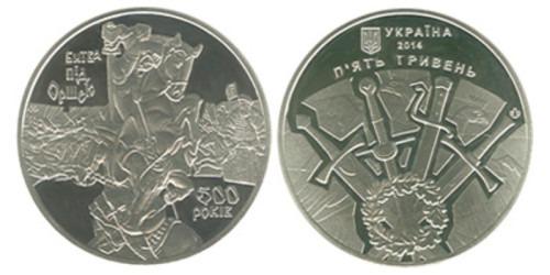 5 гривен 2014 Украина — 500-летие битвы под Оршей