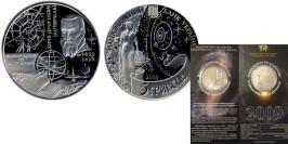 5 гривен 2009 Украина — Международный год астрономии в буклете