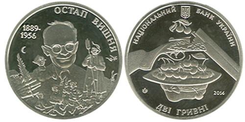 2 гривны 2014 Украина — Остап Вишня