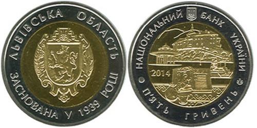 5 гривен 2014 Украина — 75 лет Львовской области