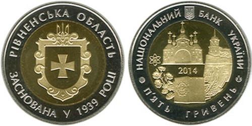 5 гривен 2014 Украина — 75 лет Ровенской области