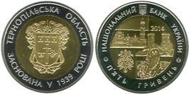 5 гривен 2014 Украина — 75 лет Тернопольской области
