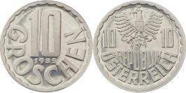 10 грошей 1985 Австрия