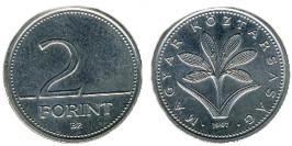 2 форинта 1997 Венгрия
