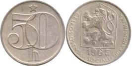50 геллеров 1985 Чехословакии