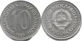 10 динар 1985 Югославия