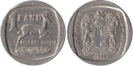 1 ранд 1991 ЮАР