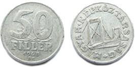 50 филлеров 1968 Венгрия