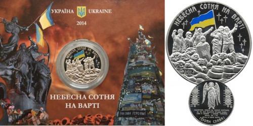 Памятная медаль НБУ — Небесная сотня на страже в буклете