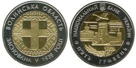5 гривен 2014 Украина — 75 лет Волынской области