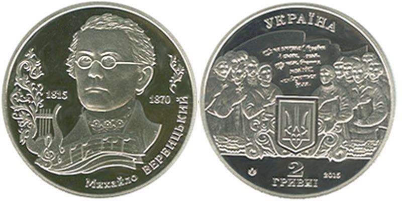 Пенсы в гривны сбербанк сдать серебряных монет