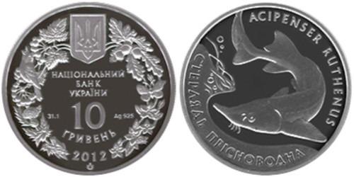 10 гривен 2012 Украина — Стерлядь пресноводная — серебро