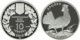 10 гривен 2013 Украина — Дрофа (Дрохва) — серебро
