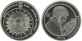 2 гривны 2015 Украина — Яков Гнездовский