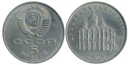 5 рублей 1991 СССР — Архангельский Собор, г. Москва