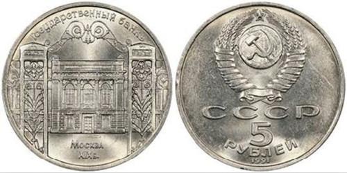 5 рублей 1991 СССР — Здание Государственного банка СССР в Москве