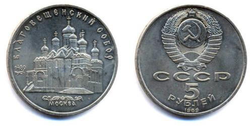5 рублей 1989 СССР — Благовещинский собор