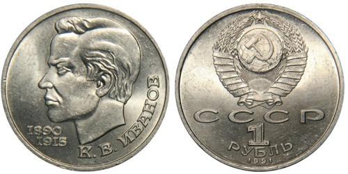 1 рубль 1991 СССР — 100 лет со дня рождения чувашского поэта Константина Васильевича Иванова