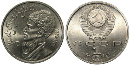1 рубль 1991 СССР — Махтумкули Фраги — туркменский поэт и мыслитель