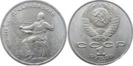 1 рубль 1990 СССР — 150 лет со дня рождения Петра Ильича Чайковского