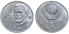 1 рубль 1990 СССР — 130 лет со дня рождения Антона Павловича Чехова