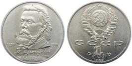 1 рубль 1989 СССР — 150 лет со дня рождения Модеста Петровича Мусоргского