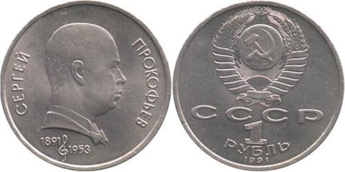 1 рубль 1991 СССР — 100 лет со дня рождения Сергея Сергеевича Прокофьева