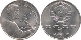 1 рубль 1991 СССР — 850 лет со дня рождения Низами Гянджеви
