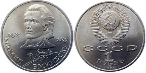 1 рубль 1989 СССР — 100 лет со дня смерти Михая Эминеску