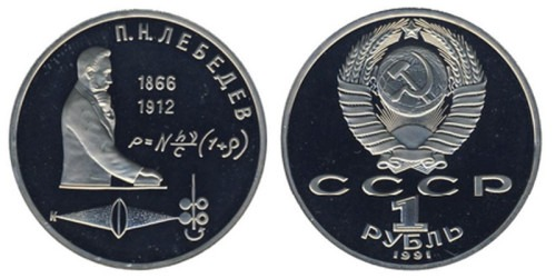 1 рубль 1991 СССР — 125 лет со дня рождения Петра Николаевича Лебедева