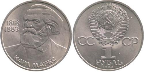 1 рубль 1983 СССР — 165 лет со дня рождения и 100 лет со дня смерти Карла Маркса
