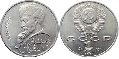 1 рубль 1991 СССР — 550 лет со дня рождения узбекского поэта и мыслителя Алишера Навои