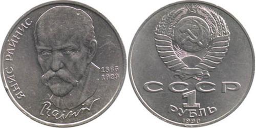 1 рубль 1990 СССР — 125 лет со дня рождения латышского писателя Яниса Райниса