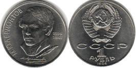 1 рубль 1989 СССР — 175 лет со дня рождения Михаила Юрьевича Лермонтова