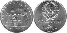 5 рублей 1990 СССР — Успенский собор в Москве