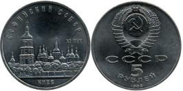 5 рублей 1988 СССР — Софийский собор в Киеве