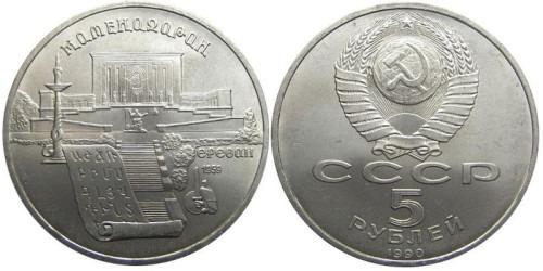 5 рублей 1990 СССР — Институт древних рукописей Матенадаран в Ереване