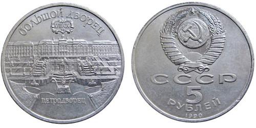5 рублей 1990 СССР — Большой дворец Петродворец в Петергофе
