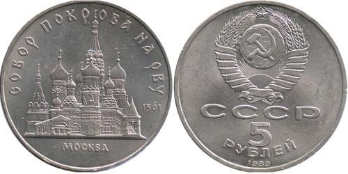 5 рублей 1989 СССР — Собор Покрова на рву в Москве