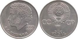 1 рубль 1984 СССР — 185 лет со дня рождения Александра Сергеевича Пушкина