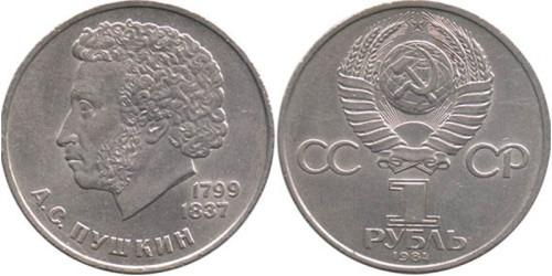1 рубль 1984 СССР — 185-летие со дня рождения русского поэта А. С. Пушкина