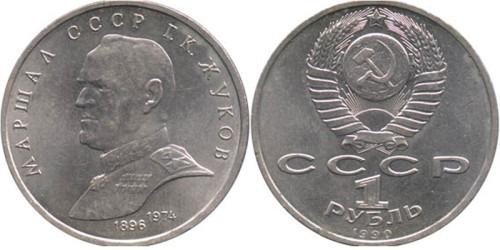 1 рубль 1990 СССР — Маршал Советского Союза Г. К. Жуков