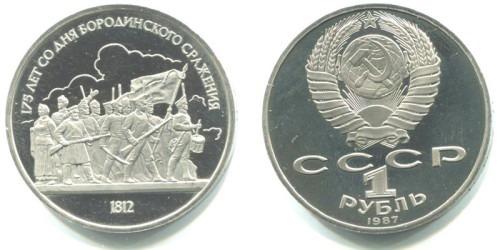 1 рубль 1987 СССР — 175 лет со дня Бородинского сражения, Барельеф