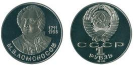 1 рубль 1986 СССР — 275 лет со дня рождения Михаила Васильевича Ломоносова