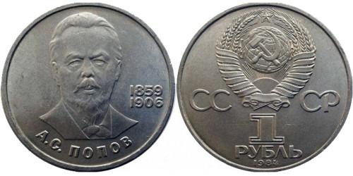 1 рубль 1984 СССР — 125 лет со дня рождения Александра Степановича Попова