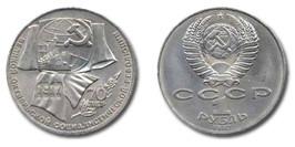 1 рубль 1987 СССР — 70 лет Советской власти