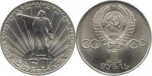 1 рубль 1982 СССР — 60-летие образования СССР