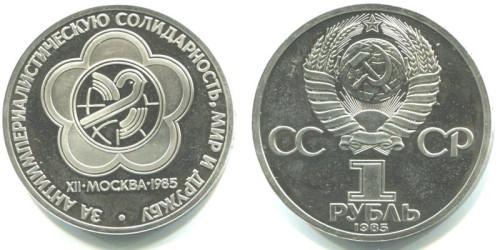 1 рубль 1985 СССР — XII Всемирный фестиваль молодежи и студентов в Москве