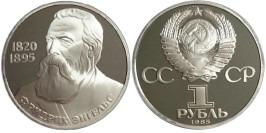 1 рубль 1985 СССР — 165 лет со дня рождения Фридриха Энгельса