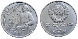 1 рубль 1987 СССР — 130 лет со дня рождения Константина Эдуардовича Циолковского
